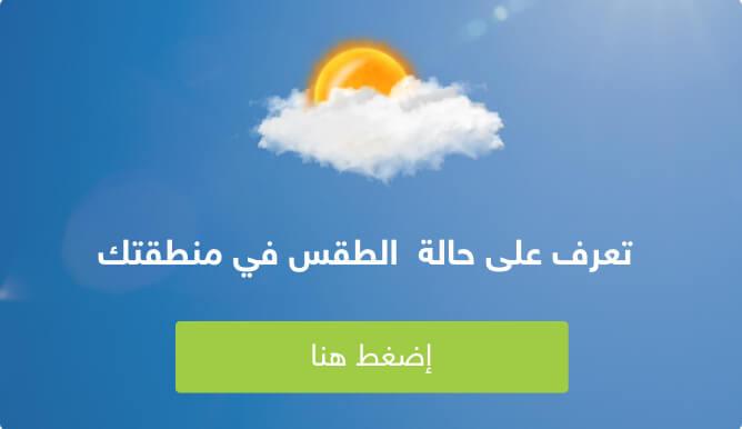 طقس العرب GO