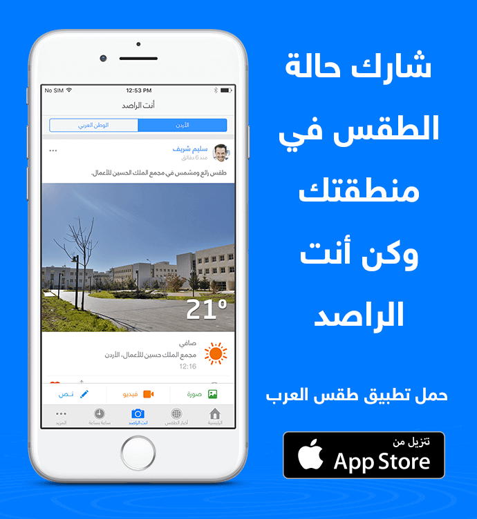 Télécharger l'application Arabiaweather
