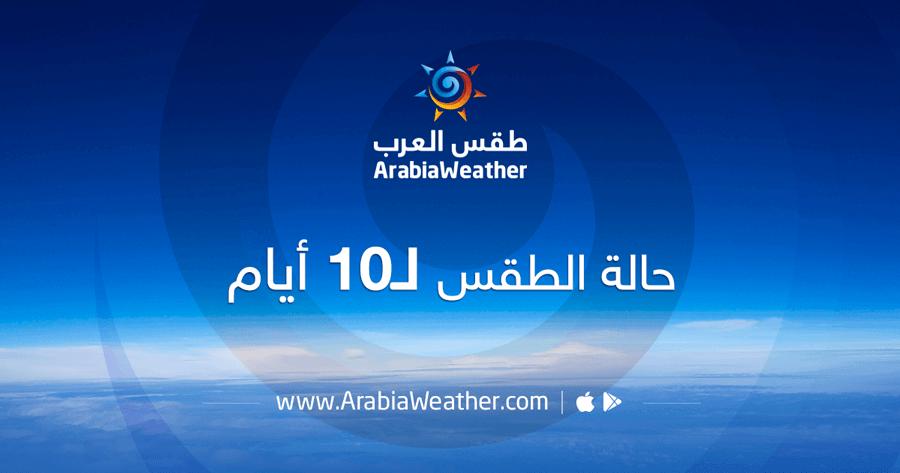 الطقس لعشرة أيام ودرجة الحرارة في مكة المكرمة السعودية طقس العرب