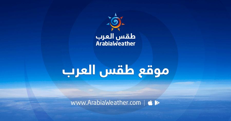 طقس جبل السودة توقعات حالة الطقس في السعودية جبل السودة طقس العرب